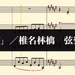 みぞみぞする音楽!動画も!椎名林檎がカルテットの主題歌を担当!ソロパートもあり?