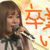 「らぶたん」こと多田愛佳が卒業発表!理由は?今後の活動など、調査してみました!