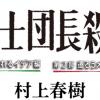 村上春樹「騎士団長殺し」のあらすじや評価をネタバレ無しで紹介!発売前に重版決定!!