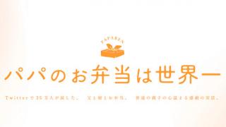 武田玲奈初主演『パパのお弁当は世界一』映画化!父親役はソウルセット渡辺俊美!ツイッターで話題の感動実話