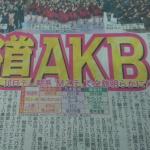 坂道AKB!乃木坂46と欅坂46がAKBシュートサインカップリングに参加!こじはる卒業曲