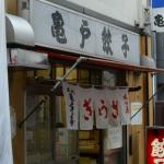 """亀戸餃子が人気!""""有吉くんの正直さんぽ""""で紹介!場所は?地元の名物店にネットで反響続出!"""