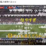 【放送事故?】ワールドカップ決勝で観客乱入動画!