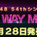 【速報】AKB48新曲宮脇咲良センターも選抜がひどいと不満殺到!54枚目シングル