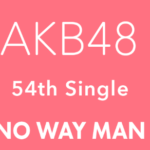 【発表動画】AKB48の54枚目シングル選抜メンバーに運営批判殺到?ファン不満爆発