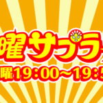 火曜サプライズ新MC発表動画!ウエンツや視聴者の反応は?ヒロミ&日テレ青木アナに!