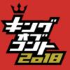 【動画】日村キングオブコント出演!淫行報道を松本がいじる!?決勝生放送