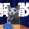 タッキー&翼(タキツバ)解散!タッキー引退の理由は?事後報告にファン激怒?
