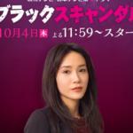 「ブラックスキャンダル」あらすじ。出演者は?山口紗弥加初主演ドラマ!
