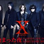 X JAPAN無観客ライブ【動画】台風で中止も生中継にファン感動の声!紅に染まった夜・幕張メッセ