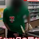 【動画】セブンイレブン店長客にセクハラ!どこの店舗?場所は?非難殺到!