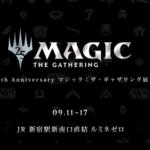 MTG展開催も転売屋で大混雑?!運営批判殺到!25周年「マジック・ザ・ギャザリング」新宿ルミネゼロ