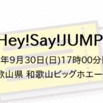 Hey!Say!JUNP!和歌山公演台風で中止に!振替公演なしでファンからは不満殺到!