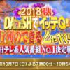 【動画】KAT-TUN中丸ブラホック外しがヤバい!早すぎ記録にネットで「エロイ」と話題