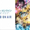 【OP動画】SAOアリシゼーションオープニングがやばい!放送開始で反響!全4クールで放送!