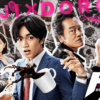 【動画】ドロ刑・中島健人が「可愛すぎる」と話題!原作と全然違うと批判も!