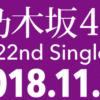 【動画】乃木坂46・2期生の扱いにファン不満殺到!22枚目シングル選抜・西野七瀬センター
