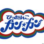 【動画】古舘伊知郎が米倉涼子との仲を安住アナに追及!タジタジな姿が話題・ぴったんこカンカン