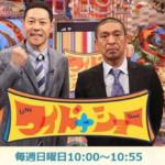 【動画】松本人志「死んだら負け」に賛否・アイドル自殺問題にワイドナショーで発言