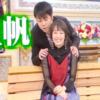 【動画】吉岡里帆に抱きつきノンスタ井上炎上!行列のできる法律相談所でセクハラ?!