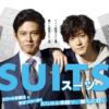 【動画】月9ドラマSUITSがひどい?初回放送で「ありえない」と原作ファンから非難殺到!