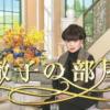 【動画】相葉雅紀が徹子の部屋出演でメンバー秘話も?「可愛い」と2人の絡みが話題!