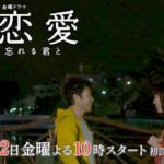 """【動画】ムロツヨシ""""大恋愛""""で初キスシーン!視聴者「衝撃」「ニヤニヤする」と話題に"""