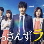おっさんずラブ漫画化いつから?どこで読める?田中圭主演ドラマがマンガで再び復活へ!