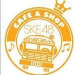 SKE48 CAFE&SHOP閉店の理由は?都内に新店舗?突然の発表に憶測広がる・ファンの声