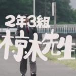 【動画】ムロツヨシが金八オープニングをパロディ!今日から俺は6話OPに爆笑の声
