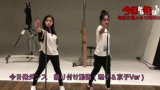 【動画】今日から俺は・橋本環奈と清野菜名のダンスが可愛すぎると反響!オープニングダンス