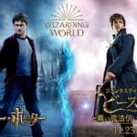 ハリポタカフェ予約・入場方法は?新宿と福岡で期間限定開催!魔法ワールドカフェ