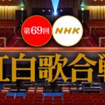 【動画】紅白司会決定!ネットの反応は?本人コメント紹介!櫻井翔・広瀬すず・内村光良