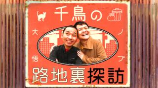 千鳥の路地裏探訪が復活!大阪編放送後「レギュラー化して」「面白すぎ」の声殺到!