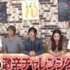 【動画】有吉ゼミにキンプリ高橋と神宮寺が登場!激辛挑戦もファンから「最高」と反響