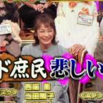 【動画】キンプリ平野紫耀の「ママ」呼びに反響!今夜くらべてみましたで母親の話し披露