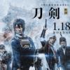 【動画】映画刀剣乱舞予告が公開!主題歌は西川貴教と布袋寅泰コラボ!あらすじは?