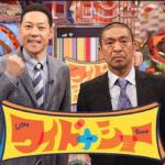 【動画】松本人志M-1暴言騒動に怒りのコメント!久保田と武智は終わりか?ワイドナショー