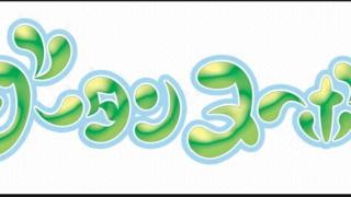 乃木坂46西野グータンヌーボでMCに!7年ぶり番組復活・放送日やキャストなどは?