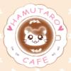 ハム太郎カフェ予約方法・開催期間は?東京と埼玉に期間限定オープン!メニューやグッズなど