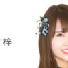 【謝罪動画】植村梓NMB48活動辞退の理由は?解雇か?過去にキス写真流出スキャンダルも