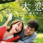 【動画】大恋愛最終回に視聴者号泣!戸田恵梨香とムロツヨシに付き合ってほしいの声殺到