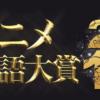 コナン関連が1位2位独占!アニメ流行語大賞2018発表!今年はあの男が大活躍の1年に