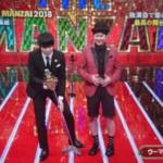 【動画】ウーマンラッシュアワーTHE MANZAI2018で社会派ネタがネットで大反響に