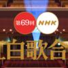 【速報】69回NHK紅白曲目一覧!DAOKO「打上花火」に米津玄師出演への期待高まる