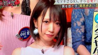 【動画】清水あいりの「関西弁あいうえお」がやばい!女が女に怒る夜出演のグラドルのモテテクが話題