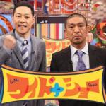 【動画】松本人志がセクハラ炎上騒動で「今日から無口に・・」と言及・ワイドナショー