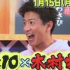 【動画】木村拓哉の「おっはー」にSMAPファン歓喜!帰れま10で小宮がミラクル起こしネットで反響に