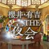 【動画】上田竜也と櫻井翔の師弟関係がすごい!夜会でのアニキと若頭のやり取りに反響
