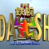 【動画】キムタクが鉄腕DASH出演!0円食堂にまさかの香取さん登場でファン「奇跡」と大反響